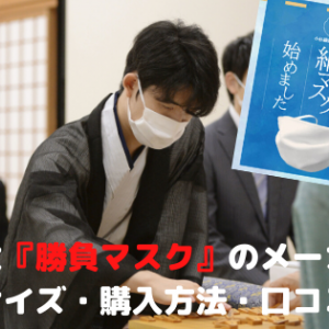 藤井聡太『勝負マスク』のメーカーは?価格・サイズ・購入方法・口コミの紹介!