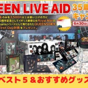 QUEEN LIVE AID 35周年記念キャンペーン!人気商品ベスト5&おすすめグッズの紹介