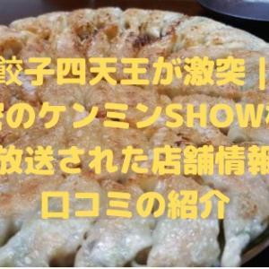 餃子四天王が激突|秘密のケンミンSHOW極!で放送された店舗情報と口コミの紹介