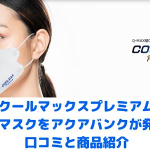 【クールマックスプレミアム】冷感マスクをアクアバンクが発売!口コミと商品紹介