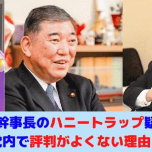 石破茂元幹事長のハニートラップ疑惑の概要|自民党内で評判がよくない理由とは!
