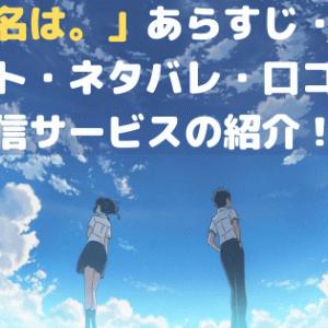 【君の名は。】あらすじ・キャスト・ネタバレ・口コミ・動画配信サービスの紹介!