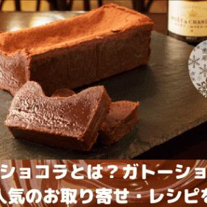 テリーヌショコラとは?ガトーショコラとの違い・人気のお取り寄せ・レシピを紹介!