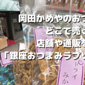 岡田かめやのおつまみはどこで売ってる?店舗や通販を調査!72時間「銀座おつまみラプソディ」