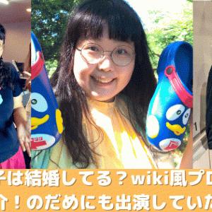 小林きな子は結婚してる?wiki風プロフィールの紹介!のだめにも出演していた?!