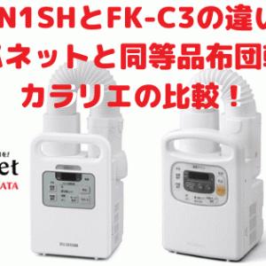 FK-JN1SHとFK-C3の違いは?ジャパネットと同等品布団乾燥機カラリエの比較!