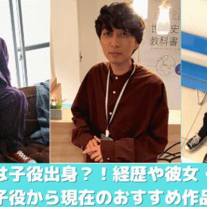 渋谷謙人は子役出身?!経歴や彼女・結婚の噂を調査!子役時代から現在のおすすめ作品も紹介!