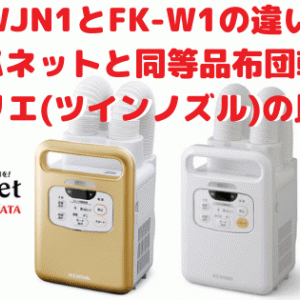 FK-WJN1とFK-W1の違いは?ジャパネットと同等品布団乾燥機カラリエ(ツインノズル)の比較!