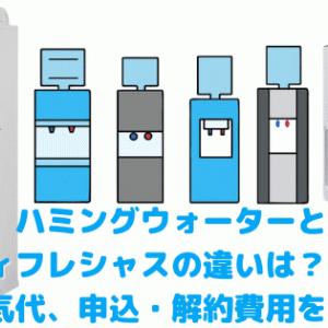 【比較】ハミングウォーターとエブリィフレシャスの違いは?味や電気代、申込・解約費用を紹介!