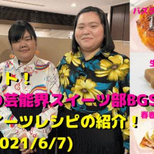 ラヴィット!ぼる塾の芸能界スイーツ部(BGS)が作る簡単スイーツレシピの紹介!第2弾(2021/6/7)