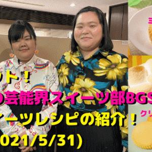 ラヴィット!ぼる塾の芸能界スイーツ部(BGS)が作る簡単スイーツレシピの紹介!第1弾(2021/5/31)