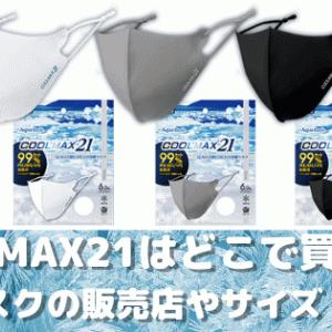 COOLMAX21はどこで買える?冷感マスクの販売店やサイズ・口コミを調査!