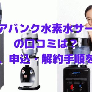 アクアバンク水素水サーバーの口コミは?電気代、申込・解約手順を紹介!