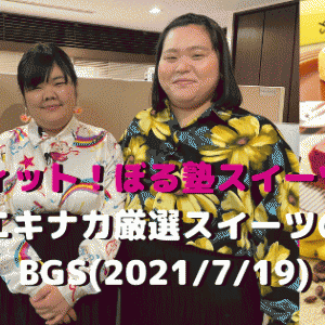 ラヴィット!ぼる塾スイーツ部の東京駅エキナカ厳選スイーツの紹介!BGS(2021/7/19)