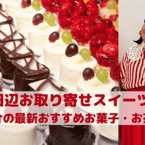ぼる塾田辺お取り寄せスイーツ10選!テレビ紹介の最新おすすめお菓子・お茶他まとめ