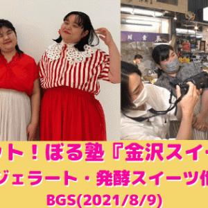 ラヴィット!ぼる塾『金沢スイーツ旅』アイス・ジェラート・発酵スイーツ他まとめ!BGS(2021/8/9)