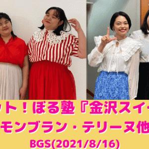 ラヴィット!ぼる塾『金沢スイーツ旅』かき氷・モンブラン・テリーヌ他まとめ!BGS(2021/8/16)