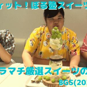 ラヴィット!ぼる塾スイーツ部の東京ソラマチ厳選スイーツの紹介!BGS(2021/8/30)