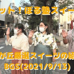 ラヴィット!ぼる塾スイーツ部の自由が丘厳選スイーツの紹介!BGS(2021/9/13)