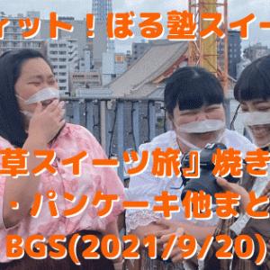 ラヴィット!ぼる塾『浅草スイーツ旅』焼き芋・抹茶・パンケーキ他まとめ!BGS(2021/9/20)