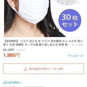 マスクがネットで買えた!