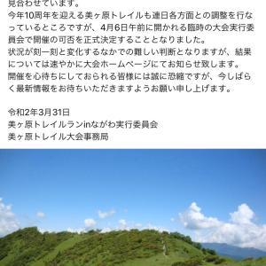 美ヶ原トレイルランの開催可否について
