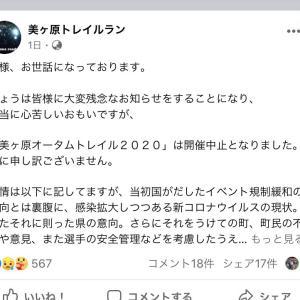 悲報!美ヶ原トレイルランがオータムランとして開催のはずが中止決定。