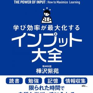 書評: 学び効率が最大化するインプット大全
