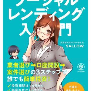 書評: 1万円からはじめる投資 ソーシャルレンディング入門