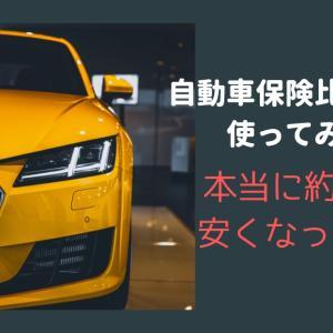 自動車保険更新が近づいたら・・・一括見積もり比較サイトがおすすめ!本当に4万円以上安くなった体験談