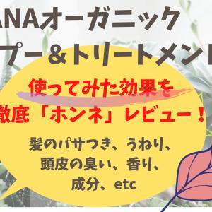 HANAオーガニック口コミ シャンプー&トリートメント/40代髪の悩みの効果検証(匂い・ボリューム・うねり・パサつき・髪痩せ)