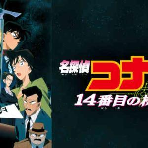 劇場版名探偵コナン「14番目の標的」のネタバレ感想と動画配信情報