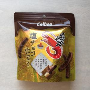Chocolate Covered Shrimp Flavored Cracker