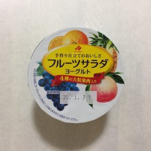 Fruits Salad Yogurt