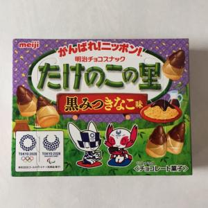 Bamboo Shoot Shaped Brown Syrup & Soybean Powder Flavored Chocolate Snack