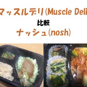 マッスルデリ(Muscle Deli)とナッシュ(nosh)の宅食弁当を比較しておすすめは?