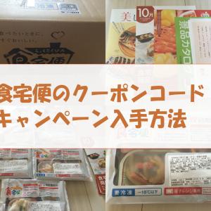 食宅便のクーポンコード・キャンペーン入手方法は?