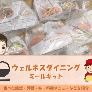 ウェルネスダイニングの宅配料理キット口コミレビュー 味・料金・メリット・デメリット