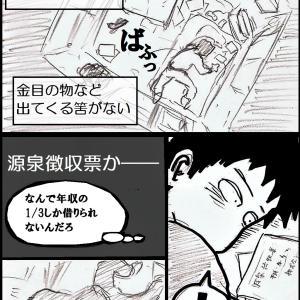 第16話「カウントダウン(後篇)」