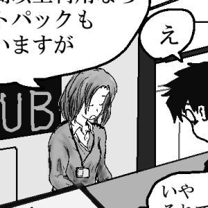 第20話「西宮のネットカフェ(前編)」(サラリーマン単身赴任借金返済)