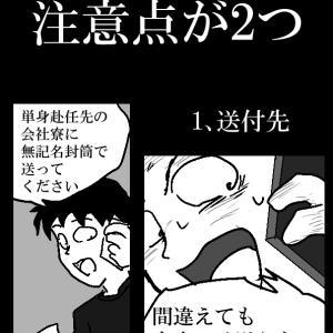 第19話「見たくねぇ」(サラリーマン単身赴任借金返済)