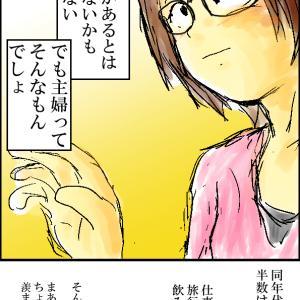 読切『Colors』