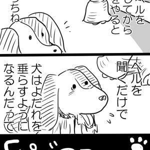 【NEW】「パブロフ」(読み切り4P)