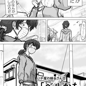 【NEW】「ベルかもしれない」(蜂谷さん22)