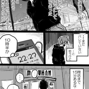 【NEW】「鈴虫さんは依存症」(蜂谷さん21)