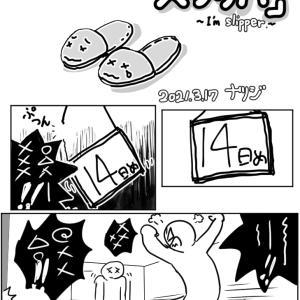 【NEW】「スリッパ」(読み切り4P)
