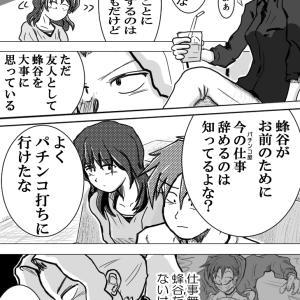 (作成中)「ガスト会議」②(蜂谷さん27)
