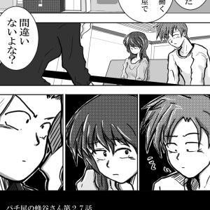 【NEW】「ガスト会議(前編)」(蜂谷さん27)