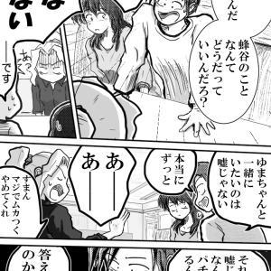 (作成中)「ガスト会議」③(蜂谷さん27)