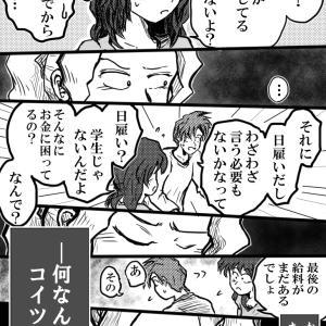 作成中「ガスト会議」⑤(蜂谷さん27)
